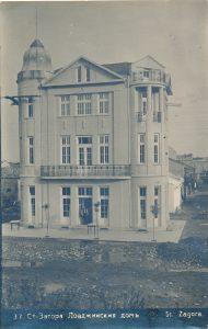 Ловен дом от личната колекция на Ромео Николов