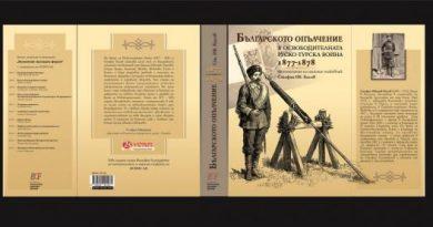 """Представяне на книга """"Българското опълчение в Освободителната Руско-турска война"""""""