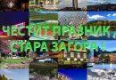 """5 октомври – Ден на Стара Загора: """"Празникът винаги е такъв, какъвто си го създадем!"""""""