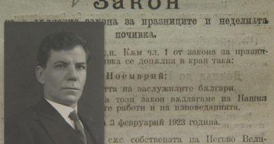 Спомен за Стоян Омарчевски