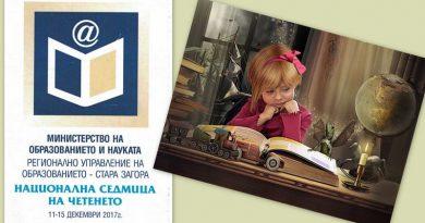 В Стара Загора – откриване на Третата национална седмица на четенето 11-15 декември 2017 г.