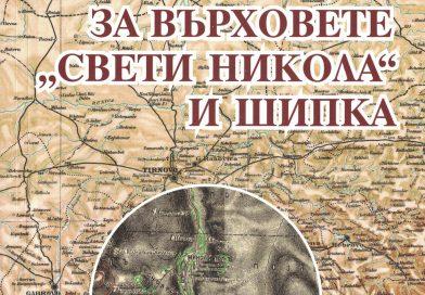 Среща с проф. Петко Ст. Петков в Стара Загора и представяне на новата му книга