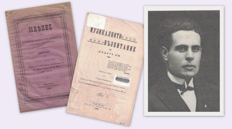 Георги Байданов (1853 – 1927) – педагог, диригент, музикален теоретик
