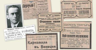 За Деня на българското кино!