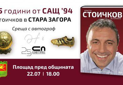 Легендата Христо Стоичков представя книгата си в Стара Загора