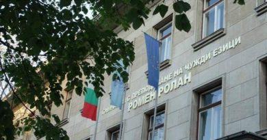 3 старозагорски гимназии са сред 100-те най-добри в България