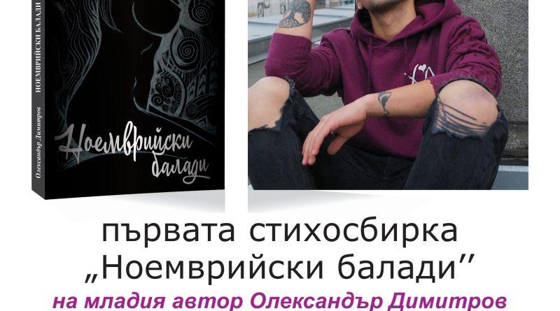 """Предстоящо – първата стихосбирка """"Ноемврийски балади"""" на Олександър Димитров"""