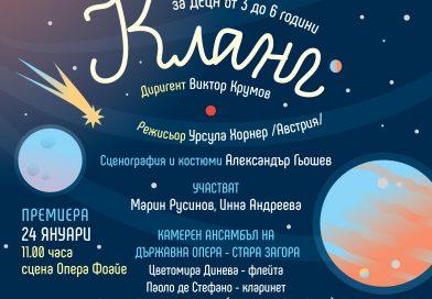 КЛИН КЛАНГ – космическо музикално пътешествие за децата в Операта