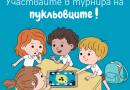 "Уникален ученически турнир ""Пукльовците"" организират в РБ""Захарий Княжески"""