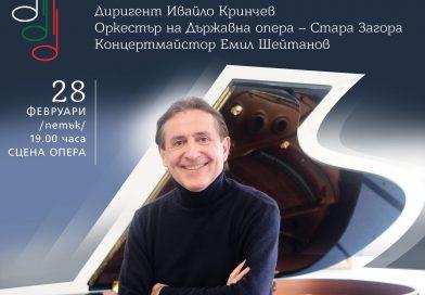"""Концерт """"Българските виртуози от световните сцени"""" със солист Людмил Ангелов"""
