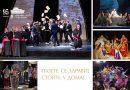 Пролетно послание от Държавна опера-Стара Загора