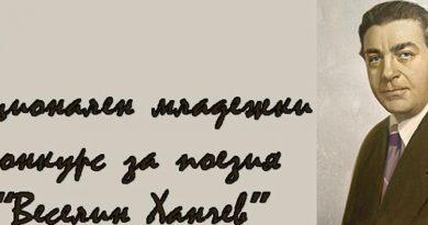 """Националният младежки конкурс """"Веселин Ханчев"""" събира млади поети в Стара Загора"""