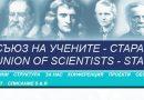 XXX юбилейна международна научна конференция на Съюза на учените – Стара Загора