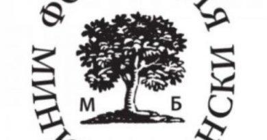 """""""Финансова математика"""" е новата школа в Лятното училище на Фондация """"Миню Балкански"""""""