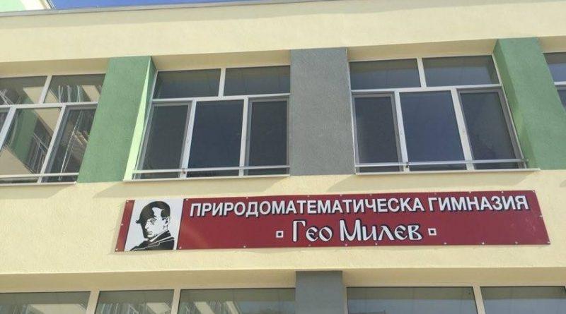 """Седмокласниците от ППМГ """"Гео Милев"""" са с най-високи резултати на НВО"""