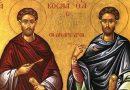Днес е деня на Светите Безсребърници