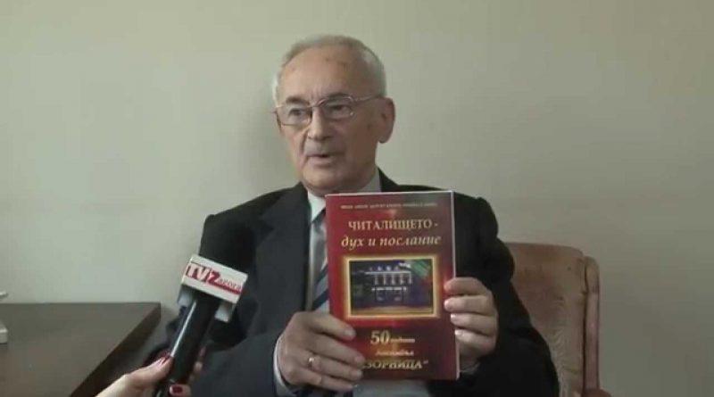Предложиха д-р Иван Аяров за Почетен гражданин на Стара Загора за 2020