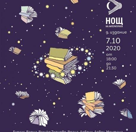 Нощ на литературата в Стара Загора на 7 октомври