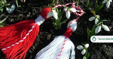 Честита Баба Марта! Да сте живи и здрави, бели и червени, весели и засмени!