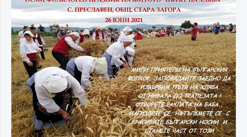 Празник на житото предстои в село Преславен