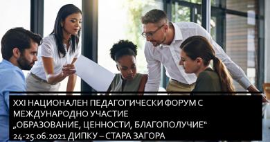 """ДИПКУ организира форум на тема """"Образование, ценности, благополучие"""""""