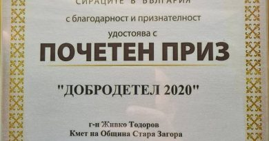 """Отличиха кмета на Стара Загора с почетен приз """"Добродетел на 2020 г."""""""