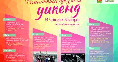 Пъстри инициативи и романтично настроение в Стара Загора през юли 2021 г.