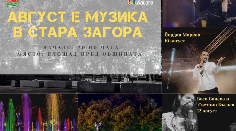 През август Стара Загора е музика