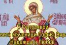 Да се преклоним пред светите мъченици София, Вяра, Надежда и Любов