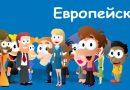 Предстои Европейски ден на езиците 2021