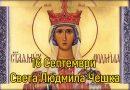 На 16 септември православната църква почита Света Людмила