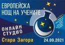 Европейска нощ на учените в Стара Загора