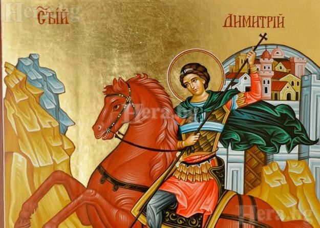 Да измолим Свети Димитър да въздаде здраве, разум и благополучие!