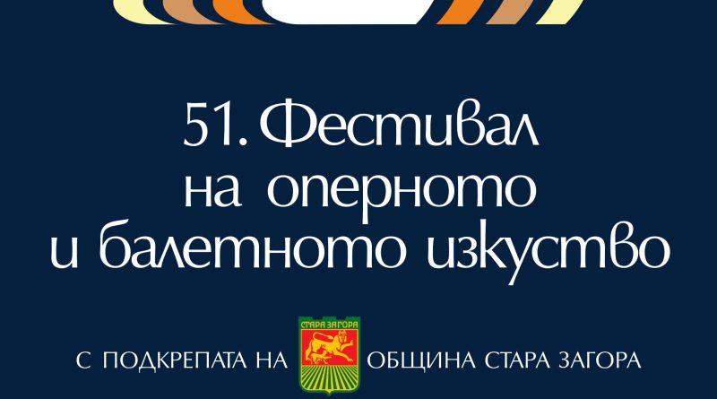 Очаквайте 51- вия Фестивал на оперното и балетното изкуство, Стара Загора