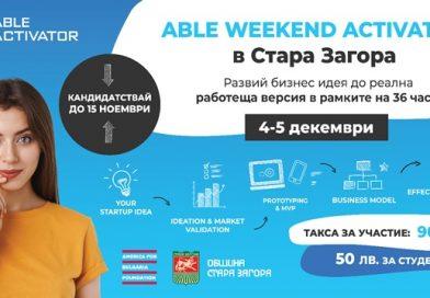 Община Стара Загора е домакин на Weekend Activator през декември 2021г.